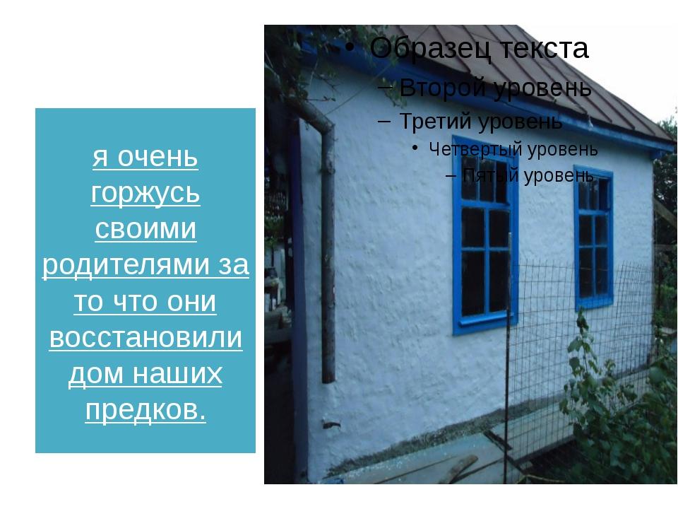 я очень горжусь своими родителями за то что они восстановили дом наших предк...