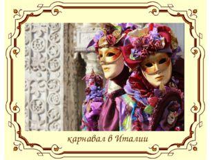 карнавал в Италии