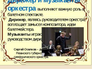 Дирижер и музыканты оркестра выполняют важную роль в балетном спектакле. Дири