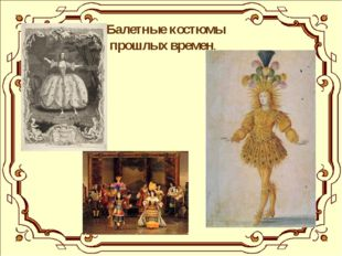 Балетные костюмы прошлых времен.