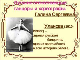 Лучшие отечественные танцоры и хореографы. Галина Сергеевна Уланова (1910-19
