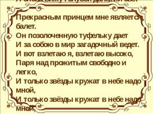 Песня «Балет». сл. И. Резника, муз. И. Николаева Я снова вижу голубой далеки