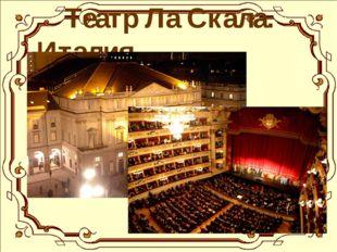 Театр Ла Скала. Италия.