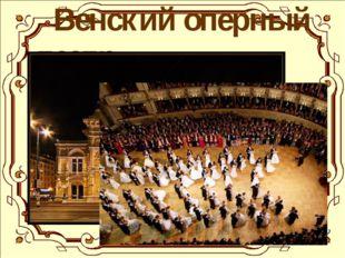 Венский оперный театр.