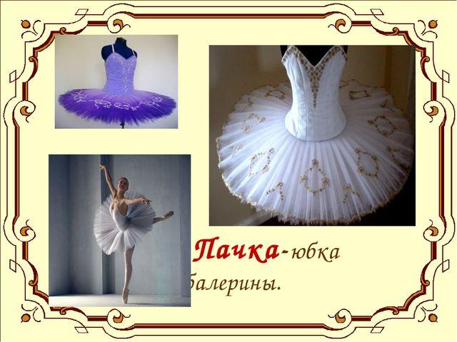 Пачка-юбка балерины.