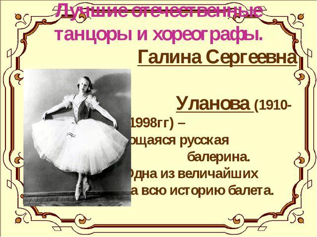 Лучшие отечественные танцоры и хореографы. Галина Сергеевна Уланова (1910-19...