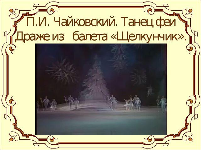 П.И. Чайковский. Танец феи Драже из балета «Щелкунчик».