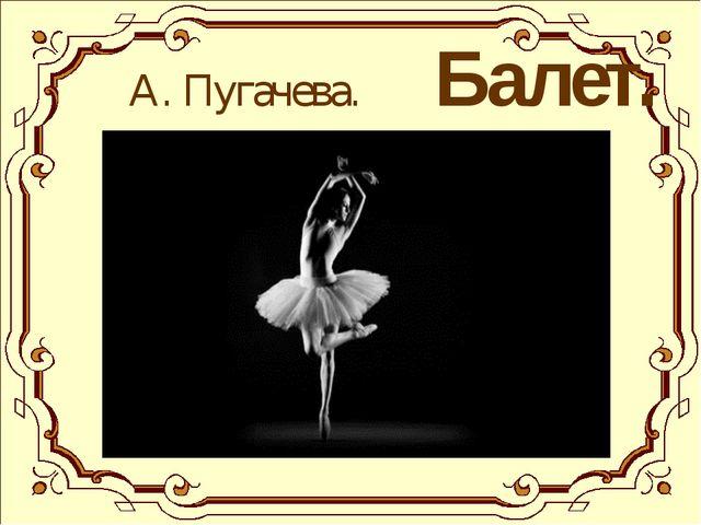 А. Пугачева. Балет.