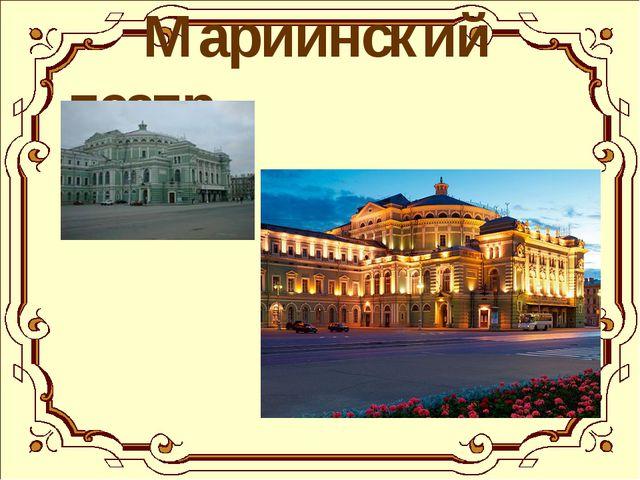 Мариинский театр .