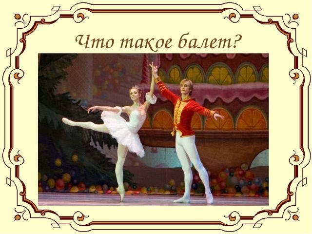 Что такое балет?