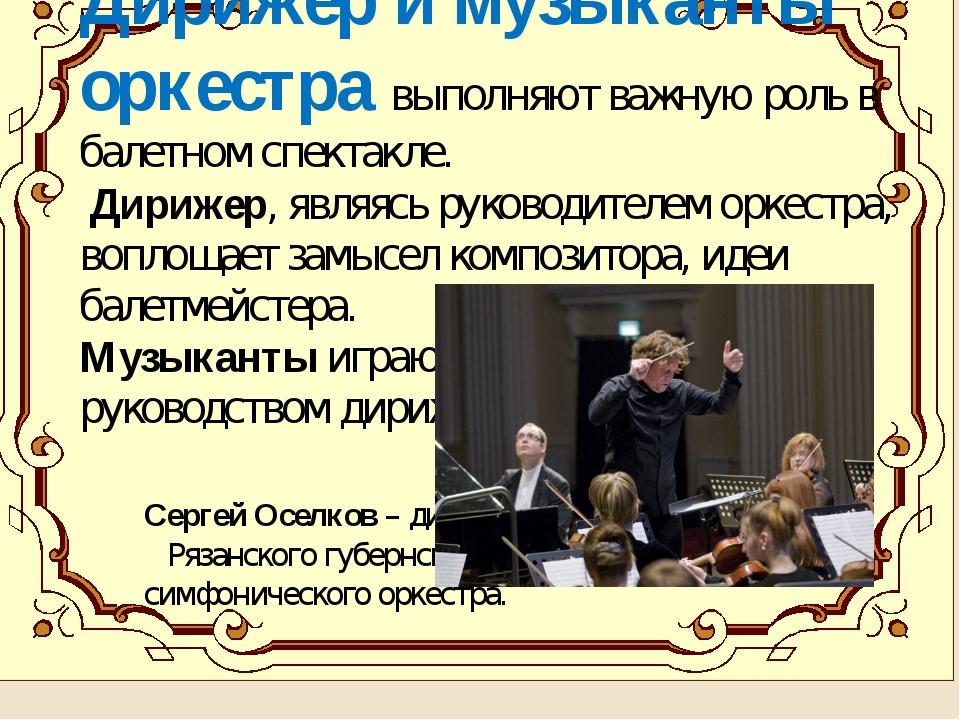 Дирижер и музыканты оркестра выполняют важную роль в балетном спектакле. Дири...