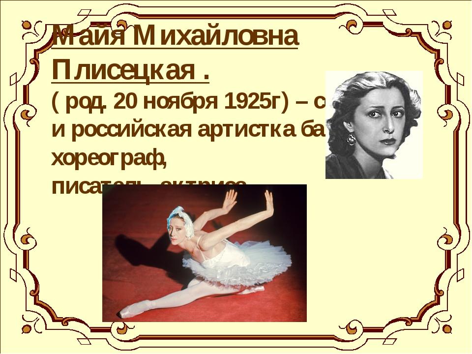 Майя Михайловна Плисецкая . ( род. 20 ноября 1925г) – советская и российская...