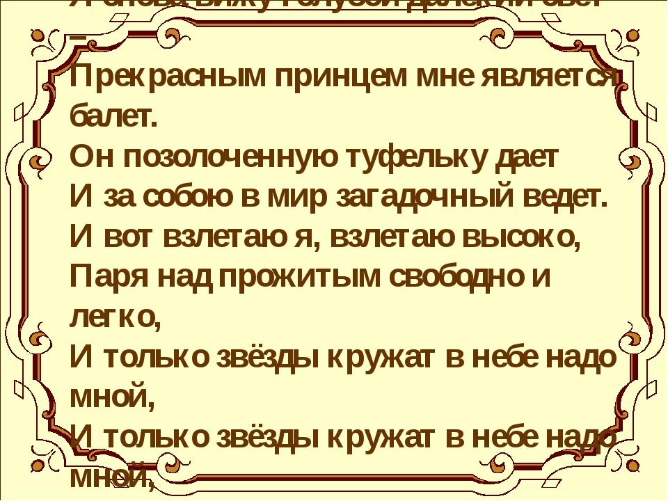 Песня «Балет». сл. И. Резника, муз. И. Николаева Я снова вижу голубой далеки...