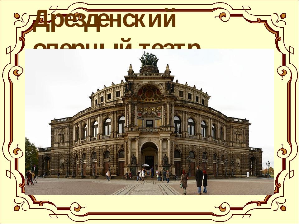 Дрезденский оперный театр.