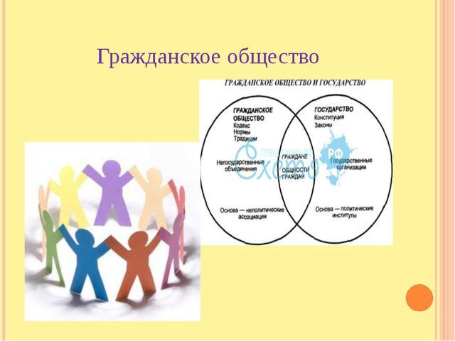 Гражданское общество