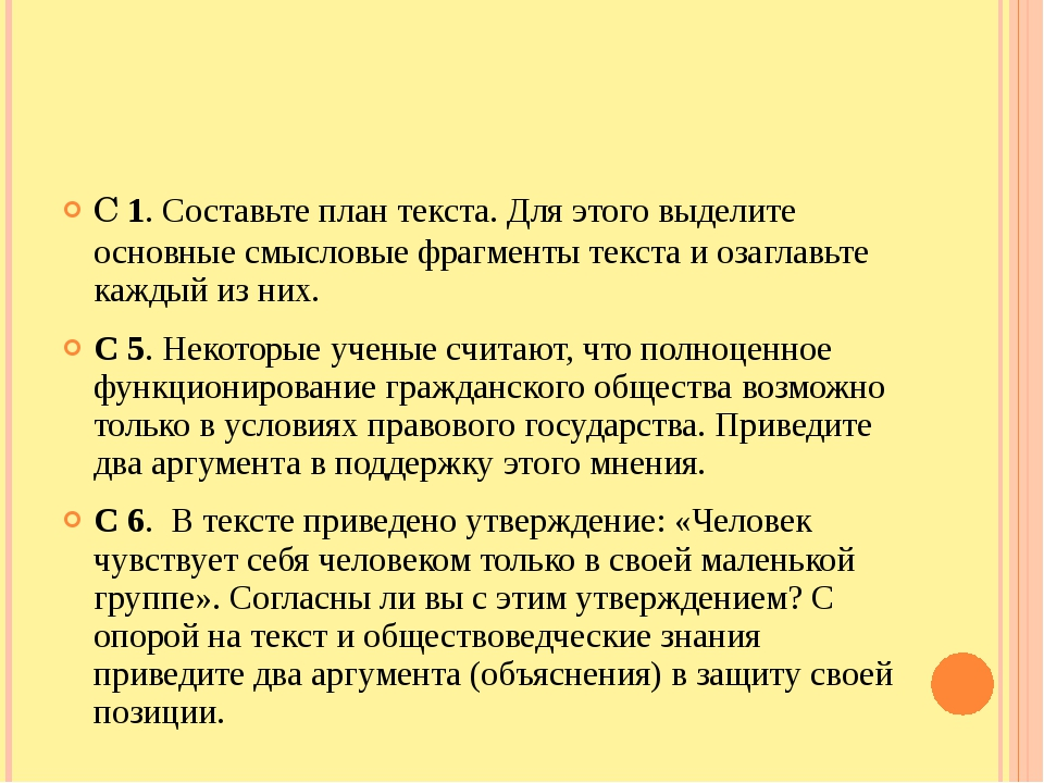 С 1. Составьте план текста. Для этого выделите основные смысловые фрагменты...