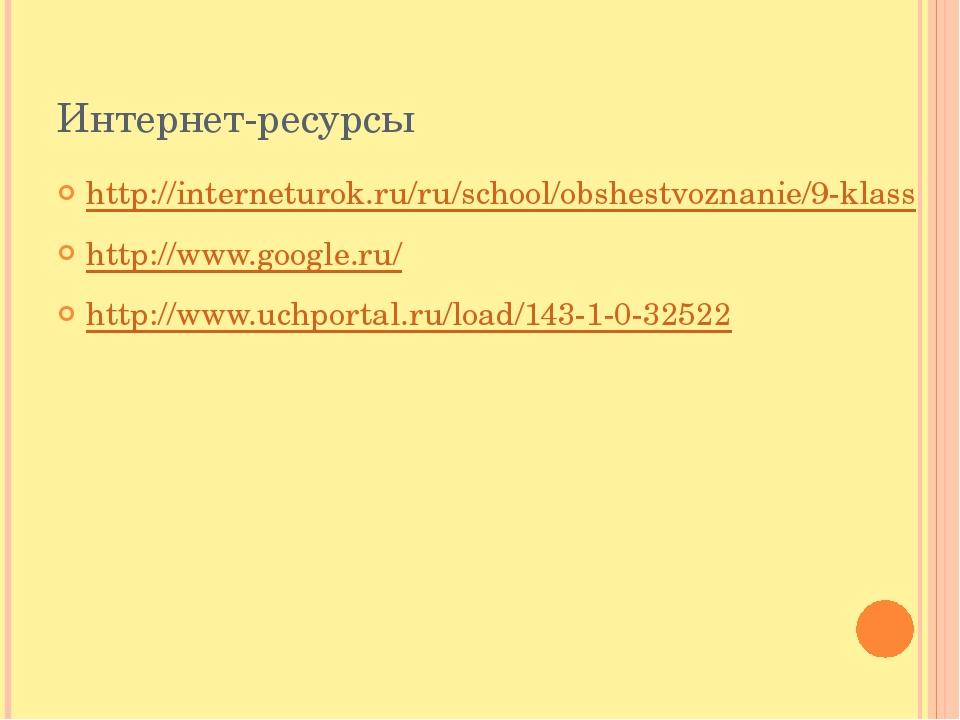 Интернет-ресурсы http://interneturok.ru/ru/school/obshestvoznanie/9-klass htt...