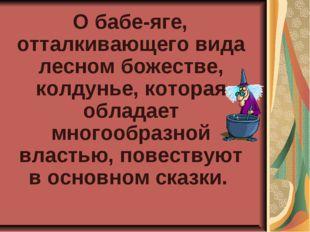 О бабе-яге, отталкивающего вида лесном божестве, колдунье, которая обладает