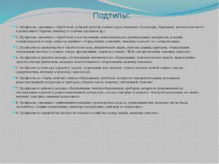 Подтипы: 1. Профессии, связанные с обработкой, добычей грунтов, горных пород