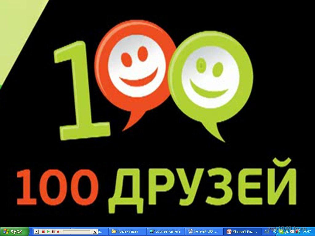 http://vgs1949.p.fl2.fo.ru/image/chunk59/487479/0/editor/blog/100%20%D0%B4%D1%80%D1%83%D0%B7%D0%B5%D0%B9.jpg