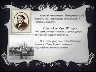 Алексей Николаевич Плещеев- русский писатель, поэт, переводчик; литературный