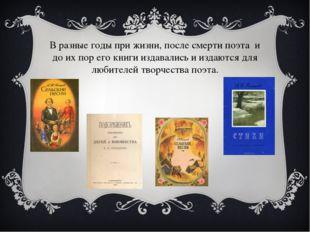 В разные годы при жизни, после смерти поэта и до их пор его книги издавались