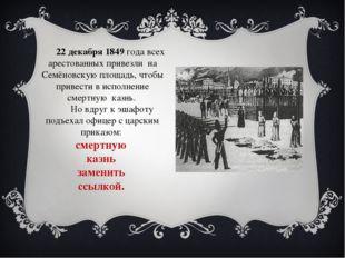 22 декабря 1849 года всех арестованных привезли на Семёновскую площадь, чтоб