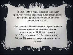 В 1870–1880-е годы Плещеев занимался преимущественно стихотворными переводам