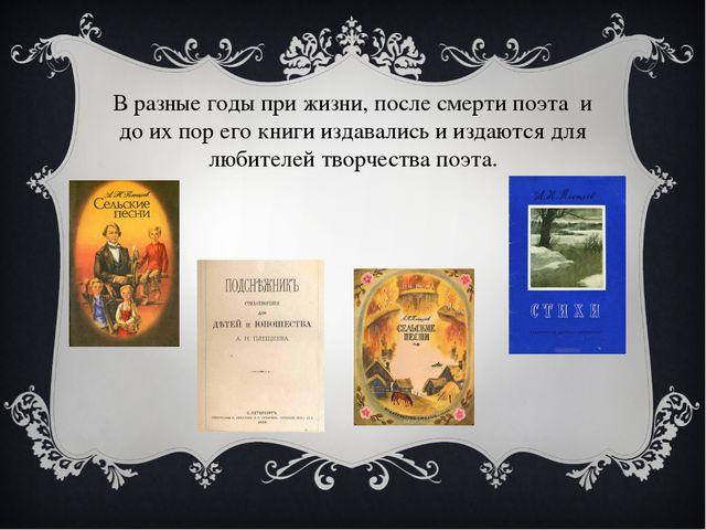 В разные годы при жизни, после смерти поэта и до их пор его книги издавались...