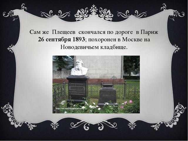 Сам же Плещеев скончался по дороге в Париж 26 сентября 1893; похоронен в Моск...