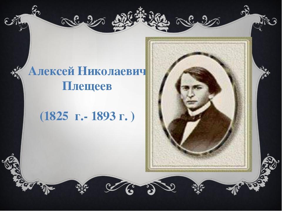 Алексей Николаевич Плещеев (1825 г.- 1893 г. )