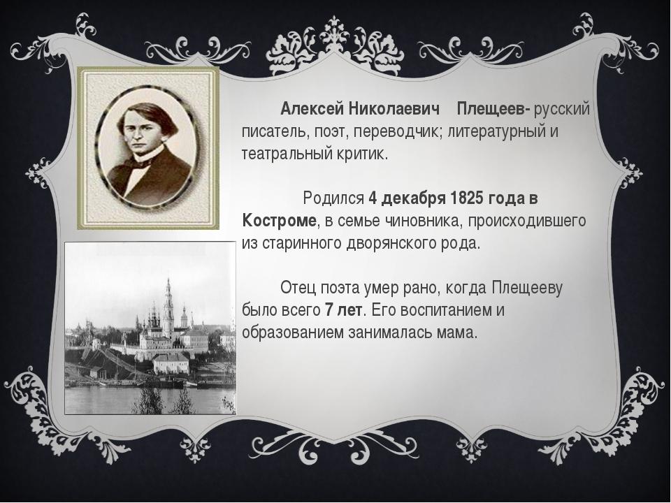 Алексей Николаевич Плещеев- русский писатель, поэт, переводчик; литературный...