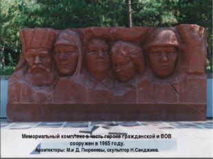 Мемориальный комплекс в честь героев гражданской и ВОВ сооружен в 1965 году.