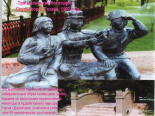 «Три маленьких богатыря» Скульптор П.Тазаев. 1997 год. Это маленькие герои эп