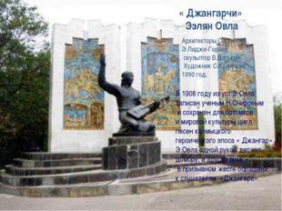 « Джангарчи» Ээлян Овла Архитекторы С.Курнеев, Э.Лиджи-Горяев, скульптор В.Ва