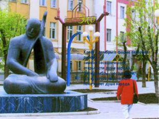 Скульптор: Евсеева. 1996г. Эхо Связь прошлого настоящего и будущего. Эхо Корп