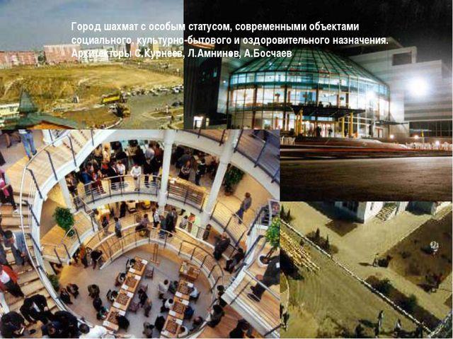 Город шахмат с особым статусом, современными объектами социального, культурно...