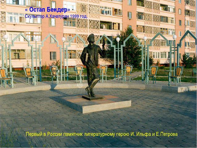 « Остап Бендер» Скульптор А.Хачатурян 1999 год. Первый в России памятник лите...