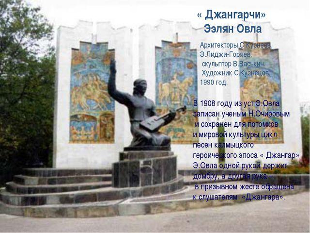 « Джангарчи» Ээлян Овла Архитекторы С.Курнеев, Э.Лиджи-Горяев, скульптор В.Ва...