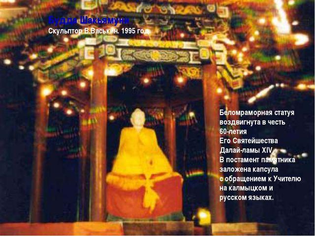 Будда Шакьямуни Скульптор В.Васькин. 1995 год. Беломраморная статуя воздвигну...