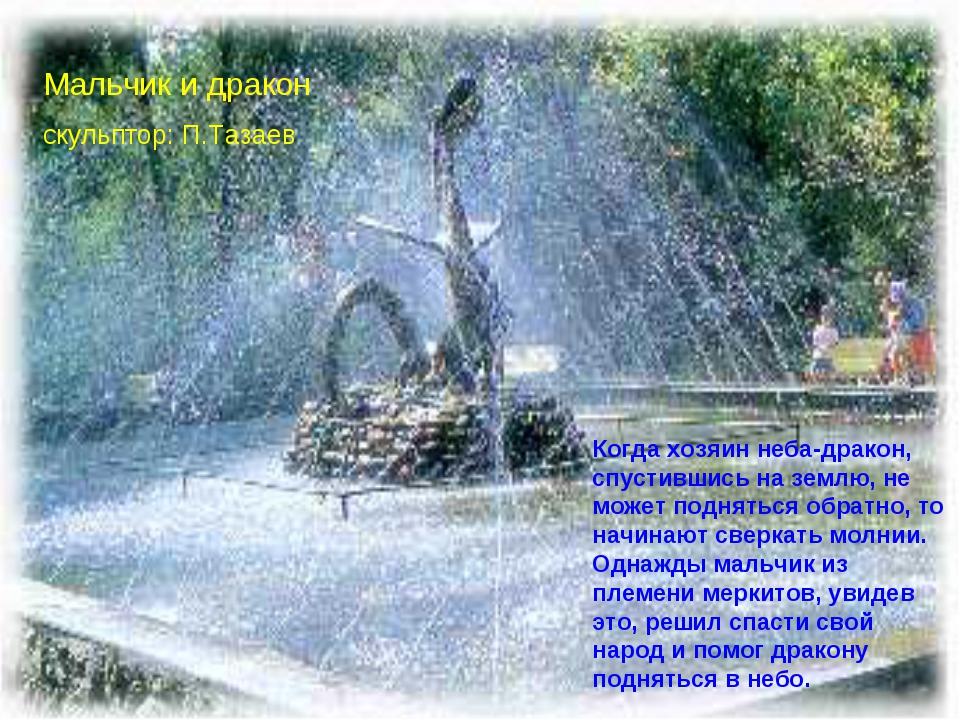 Мальчик и дракон скульптор: П.Тазаев Когда хозяин неба-дракон, спустившись на...