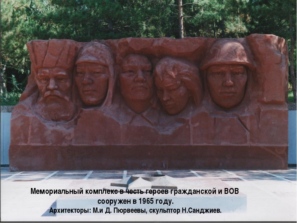 Мемориальный комплекс в честь героев гражданской и ВОВ сооружен в 1965 году....