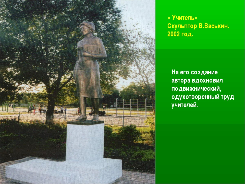 « Учитель» Скульптор В.Васькин. 2002 год. На его создание автора вдохновил по...