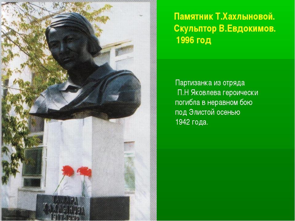Памятник Т.Хахлыновой. Скульптор В.Евдокимов. 1996 год Партизанка из отряда П...