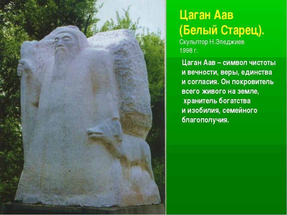 Цаган Аав (Белый Старец). Скульптор Н.Эледжиев 1998 г. Цаган Аав – символ чис...