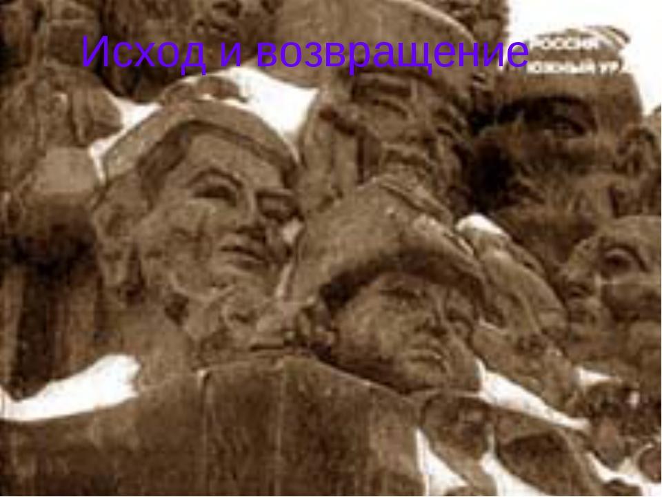 Исход и возвращение Архитектор: С.Курнеев,скульптор: Э.Неизвестный Открыт 29....