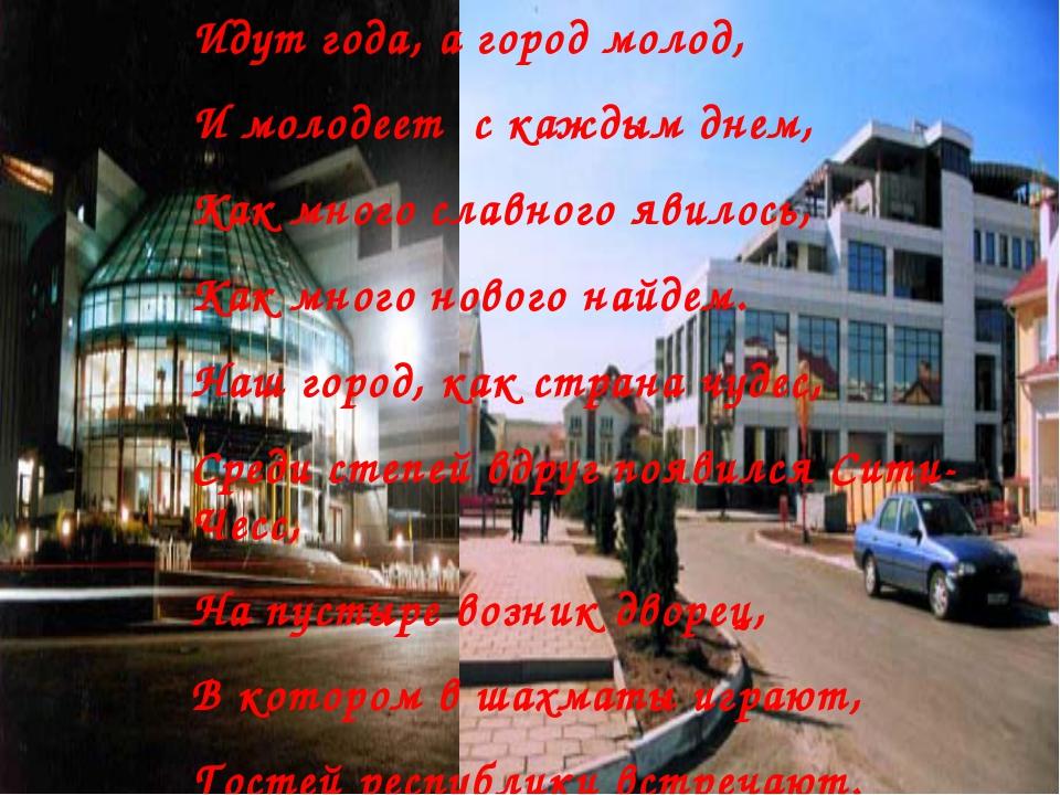 Идут года, а город молод, И молодеет с каждым днем, Как много славного явилос...