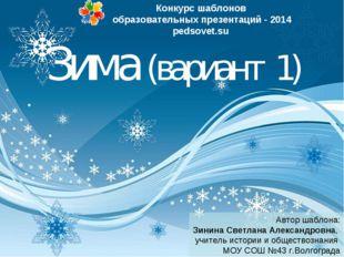 Зима (вариант 1) Конкурс шаблонов образовательных презентаций - 2014 pedsovet