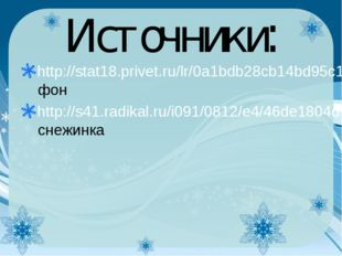 Источники: http://stat18.privet.ru/lr/0a1bdb28cb14bd95c1c924bc152074b1 фон ht