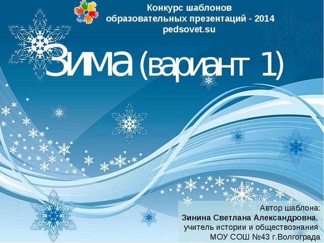 Зима (вариант 1) Конкурс шаблонов образовательных презентаций - 2014 pedsovet...